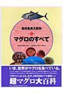 食材魚貝大百科 別巻1 マグロのすべて