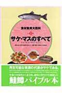 食材魚貝大百科 別2巻 サケ・マスのすべて