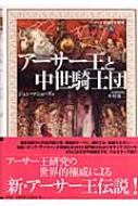 アーサー王と中世騎士団 シリーズ絵解き世界史