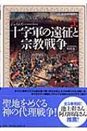 十字軍の遠征と宗教戦争 シリーズ絵解き世界史