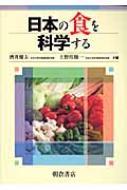 日本の食を科学する