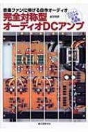 完全対称型オーディオDCアンプ 音楽ファンに捧げる自作オーディオ 2004‐2008年厳選10機種