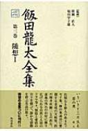 飯田龍太全集 第3巻 随想1