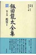 飯田龍太全集 第5巻 鑑賞1