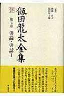 飯田龍太全集 第7巻 俳論・俳話1