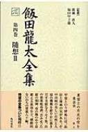 飯田龍太全集 第4巻 随想2