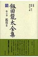 飯田龍太全集 第6巻 鑑賞2