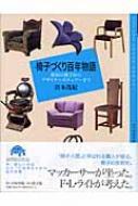 椅子づくり百年物語 床屋の椅子からデザイナーズチェアーまで 百の知恵双書