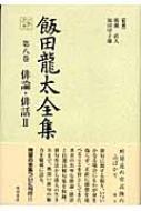 飯田龍太全集 第8巻 俳論・俳話2