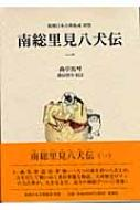 南総里見八犬伝1 新潮日本古典集成