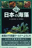 日本の海藻 基本284