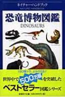 恐竜博物図鑑 ネイチャー・ハンドブック