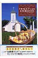 『赤毛のアン』のお料理BOOK プリンス・エドワード島から贈る四季の恵み