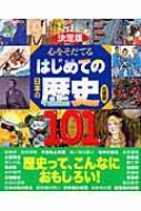 決定版 心をそだてるはじめての日本の歴史 名場面101