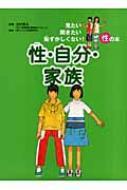 ローチケHMVWill/性・自分・家族