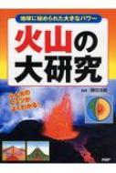 火山の大研究 地球に秘められた大きなパワー ふん火のヒミツがよくわかる。