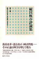 福田恆存評論集 第8卷 教育の普及は浮薄の普及なり