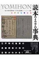 読本事典 江戸の伝奇小説