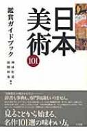 日本美術101鑑賞ガイドブック