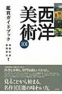 西洋美術101鑑賞ガイドブック