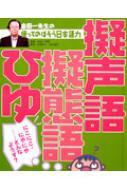 金田一先生の使ってのばそう日本語力 3 擬声語・擬態語・ひゆ