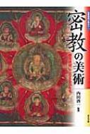 密教の美術 修法成就にこたえる仏たち 仏教美術を極める