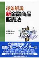ローチケHMV池田和世/逐条解説新金融商品販売法