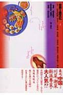 世界の食文化 2 中国
