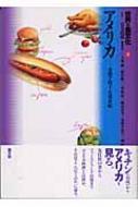 世界の食文化 12 アメリカ