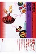 世界の食文化 1 韓国