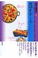 世界の食文化 14 スペイン