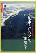 風水という名の環境学 気の流れる大地 図説 中国文化百華