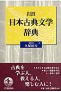 岩波日本古典文学辞典