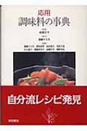 HMV&BOOKS online遠藤十士夫/応用調味料の事典