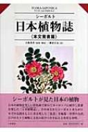 シーボルト 日本植物誌 本文覚書篇