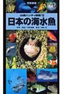 日本の海水魚 山溪ハンディ図鑑