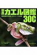 世界カエル図鑑300種 絶滅危機の両生類、そのユニークな生態