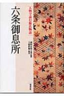 六条御息所 人物で読む『源氏物語』