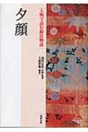 夕顔 人物で読む『源氏物語』