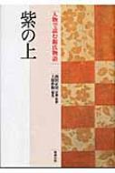 紫の上 人物で読む『源氏物語』