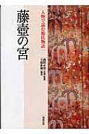 藤壺の宮 人物で読む『源氏物語』