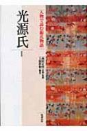 光源氏1 人物で読む『源氏物語』