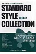 HMV&BOOKS onlineハッピー・トリマー編集部/スタンダ-ド・スタイル・コレクション