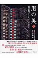 用の美 日本の美 上 柳宗悦コレクション