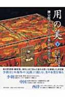 用の美 李朝と中国、西洋の美 下 柳宗悦コレクション