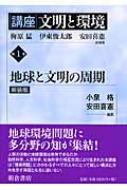 講座 文明と環境 第1巻 地球と文明の周期