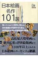 日本絵画名作101選