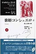 歌姫コンシュエロ 愛と冒険の旅 下 ジョルジュ・サンドセレクション
