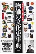 物価の文化史事典 明治・大正・昭和・平成