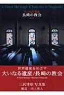 大いなる遺産 長崎の教会 三沢博昭写真集